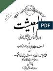 ilm-ul-Maeeshat-by-Prof-Ilyas-barni-marhoom