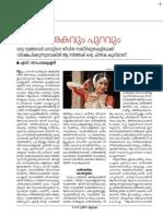 ശരീരം - അകവും പുറവും Shareeram Akavum Puravum