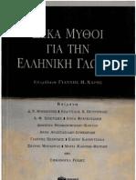 10mithoi_gia Tin Ellinik Glwssa