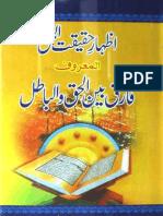 Izhar e Haqeeqtul Haq by Allama Allah Ditta Qadri