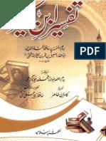 Tafseer+Ibn+e+Kaseer+1