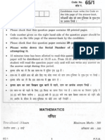 Maths previous year question paper 2009