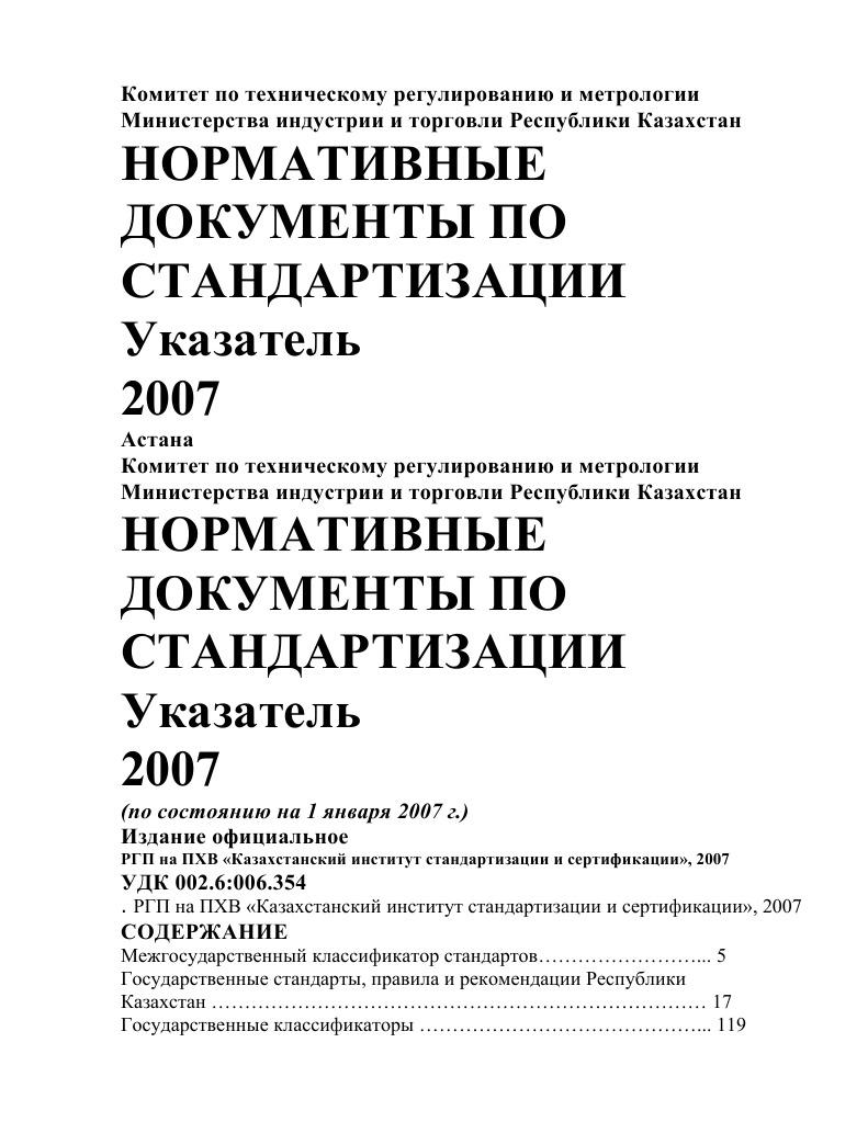 схема декларации для макаронных изделий