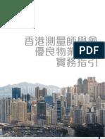香港測量師學會優良物業管理實務指引