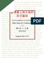 Corithians 哥林多前書歸納分析法整理(1) 簡介&第一~二章
