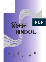 HINDOL 10th Issue October 2011 - With Cover