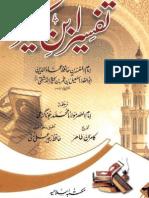 Tafseer+Ibn+e+Kaseer+2