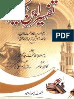 Tafseer+Ibn+e+Kaseer+5