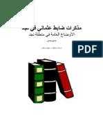 (2) الأوضاع العامة في نجد .. مذكرات ضابط عثماني في نجد