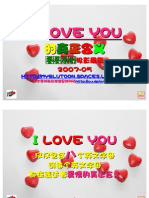 I Love You!(new)