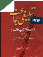 تبلیغی جماعت اشاعت التوحید السنہ کے نشانہ تنقید پر مرتب حافظ نثار احمد الحسینی