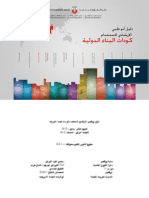 User Guide for the International Building Codes in the Emirate of Abu Dhabi - Version 1_ar