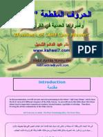 AlifLamMeem77 معجزات القرآن -  الف لام ميم