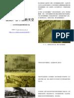 激战,在中国的天空