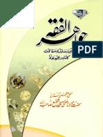 Jawahir -Ul- Fiqh - Volume 2 - By Shaykh Mufti Muhammad Shafi (r.a)