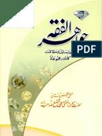 Jawahir -Ul- Fiqh - Volume 4 - By Shaykh Mufti Muhammad Shafi (r.a)