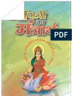 GAYATRI KA MANTHARTH (Book in Hindi)- Acharya Shriram Sharma
