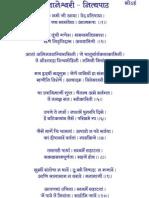 Annapurna Ashtakam Pdf Download