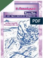 Urimai Kural 2012 February Issue