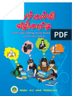 India Sudar Career Guidance eBook in Tamil Version 1.0 – Published under IS OCPL