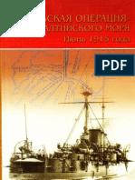 Козлов_Мемельская операция флота Балтийского моря. Июнь 1915 г