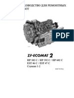 Руководство по ремонту АКПП ZF ЭКОМАТ 2