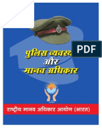 Guideline for Police Personnel on Various HR Issues by NHRC