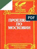 Рогожин Н.М.-Проезжая по Московии-1991