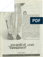 Thaathrivichaara_Rekhakal