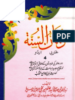 Tarjuman -Us- Sunnah - Volume 4 - By Shaykh Badr -E- Aalam Meerathi (r.a)