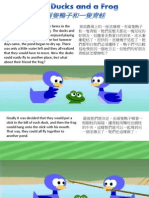 兩隻鴨子和一隻青蛙 - Two Ducks and a Frog