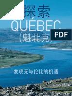 魁北克矿业投资宣传手册