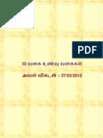 30 VIKATAN RECIPES - 27032012