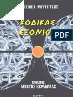 Κώδικας Εξονίου - Γεώργιος Φουτσίτζης