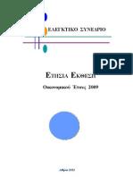 Ετήσια Έκθεση 2009