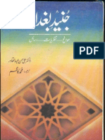 Junaid+baghdad