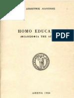 Homo Educandus - Δημήτρης Λιαντίνης