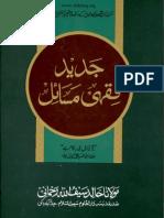 Jadeed Fiqhi Masail - Voume 4 - By Shaykh Khalid Saifullah Rahmani