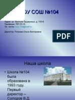 MOU 104, Chelyabinsk, Russia