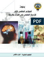 الإعجاز العلمي في العلوم الطبية - الجزء الثاني