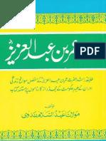 Seerat -E- Hazrat Umar Bin Abdul Aziz (r.a) by Shaykh Abdus Salam Nadvi