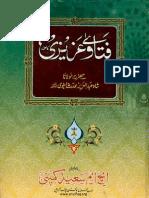 Fatawa Azizi by Shaykh Shah Abdul Aziz Muhaddith Dehlvi (r.a)