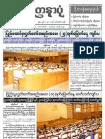 Yadanarpon Newspaper (22-3-2012)