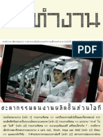 workazine-2012-02
