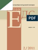 Вестник Екатеринбургской духовной семинарии. 2011. Вып. 2 / Bulletin of the Ekaterinburg Theological Seminary. Issue 2. 2011