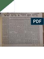 מדינת העם היהודי או מדינת ישראל