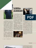 ჟურნალი სპორტი და ახალგაზრდობა 2009
