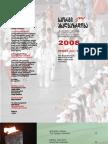 ჟურნალი სპორტი და ახალგაზრდობა 2008