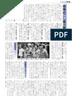 広報みまさかH24.4月号地域おこし協力隊便りNo.1