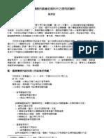 國貿業務丙級檢定術科中之信用狀解析